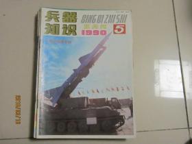 兵器知识1990年第5期
