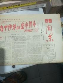 报纸--花山周末1984年第9期