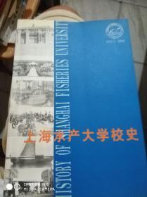 上海水产大学校史(1912-2002)