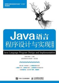 Java语言程序设计与实现 微课版