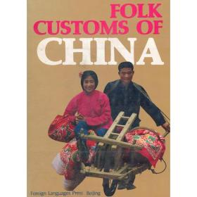中国民俗画册(英文版)--FOLK CUSTOMS OF CHINA