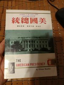 美国总统 馆藏 美国文库