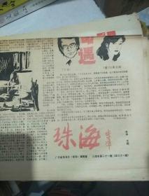 报纸 珠海1984年第21期