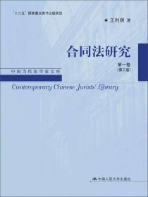 合同法研究第一卷(第三版)