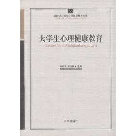 心育文库56——大学生心理健康教育
