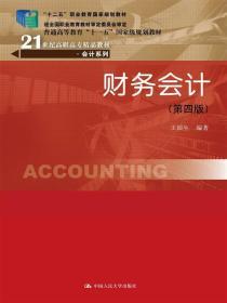 財務會計(第四版)(21世紀高職高專精品教材·會計系列)