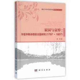家园和哀悼:华兹华斯诗歌的主题研究(1797—1807)
