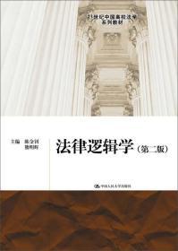 法律逻辑学(第二版)(21世纪中国高校法学系列教材)