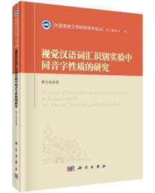 视觉汉语词汇识别实验中同音字的性质