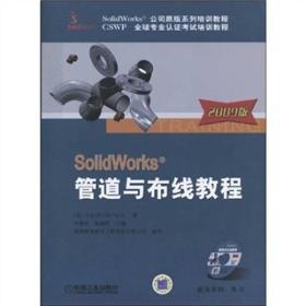SolidWorks管道与布线教程(2009版) 无盘