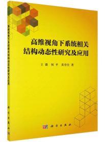 高维视角下系统相关结构动态性研究及应用