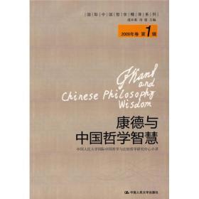 康德与中国哲学智慧