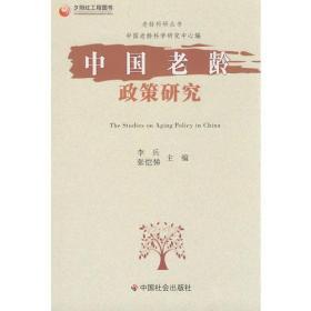 中国老龄政策研究