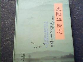 沈阳华侨志【品佳正版】