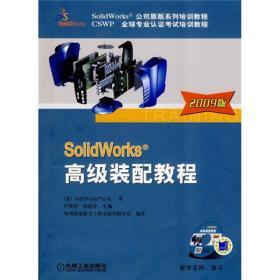 SolidWorks高级装配教程(附光盘2009版CSWP全球专业认证考试培训