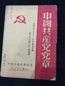 珍稀红色文献民国三十七年冀东新华书店中国共产党党章一册全