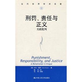 当代世界学术名著·刑罚、责任与正义:关联批判