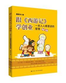 跟《西游记》学创业-一本人人都要读的管理秘籍 聂辉华 中国人民大学出版社 2015年09月01日 9787300216737