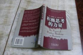 积极思考的力量(平装32开   2002年10月1版1印   有描述有清晰书影供参考)