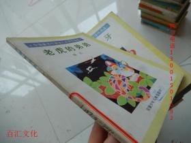 中国著名作家幼儿文学作品选:老虎的弟弟.