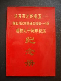 汉川县城关一小建校90周年校庆纪念册
