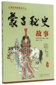 蒙古族英雄系列:蒙古秘史故事