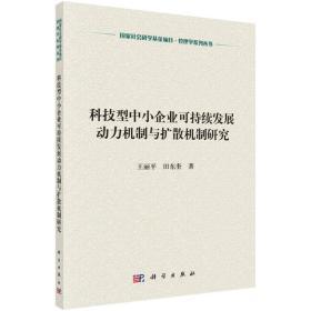 正版sh-9787030462350-科技型中小企业可持续发展动力机制与扩散机制研究