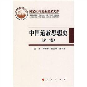 中国道教思想史(第一卷)