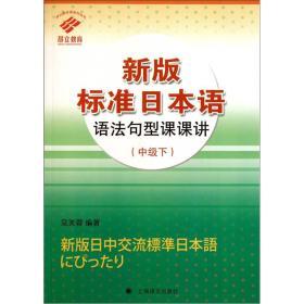 新版标准日本语语法句型课课讲(中级下)