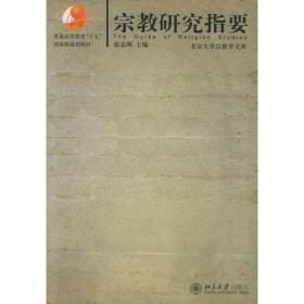 正版 宗教研究指要——北京大学宗教学文库 张志刚 北京大学出版社 9787301092217