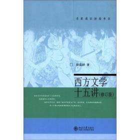 名家通识讲座书系:西方文学十五讲(修订版)