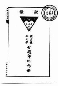 【复印件】国立东北大学二十周年纪念册-
