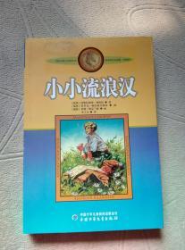 小小流浪汉【译者 李之义签名本】