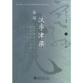 【全新正版】新编汉字津梁(上)9787301092545北京大学出版社施正宇