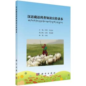 汉语藏语科普知识宣传读本