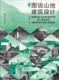 图说山地建筑设计