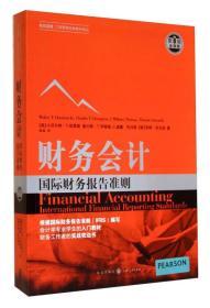 财务:国际财务报告准则(第8版) 哈里森,钱磊 格致出版社 9787
