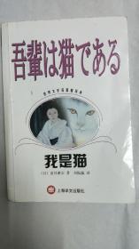 我是猫 03年1版1印 上海译文版