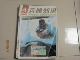 兵器知识1991年第4期