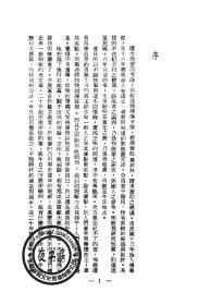 俄蒙回亿录-1954年版-(复印本)