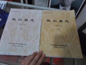盐山县志上下   1987-2005   专家终审后修改稿