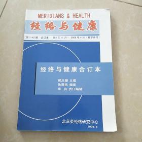 经络与健康