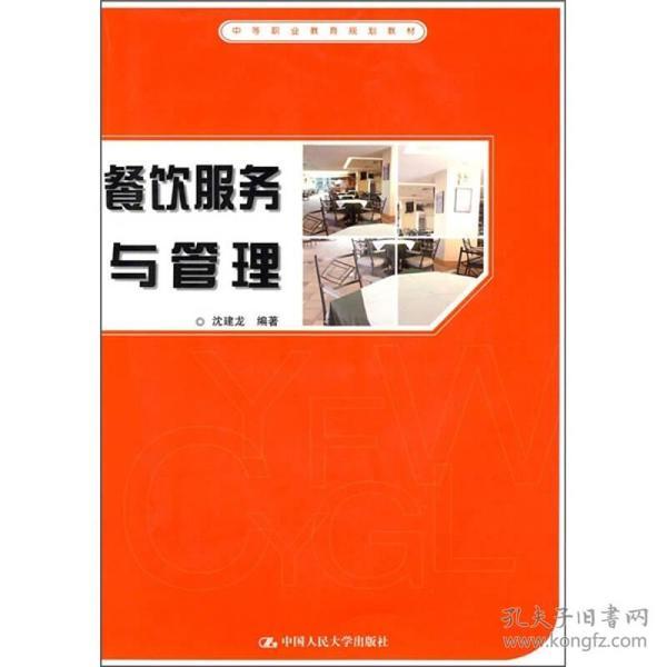 中等职业教育规划教材:餐饮服务与管理