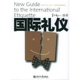 《现代礼仪》丛书*电视课程配套教材-国际礼仪