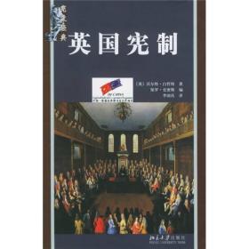 宪政经典-英国宪制