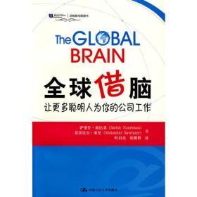 全球借脑:让更多聪明人为你的公司工作(沃顿商学院图书)