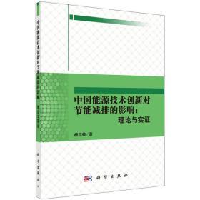 中国能源技术创新对节能减排的影响:理论与实证