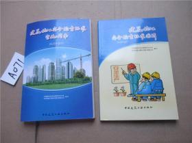 建筑施工安全检查标准实施指南(JGJ59-2011)+建筑施工安全检查标准图解(JGJ59-2011)两本合售