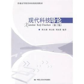 普通高等教育国家级规划教材:现代科技导论(第2版)