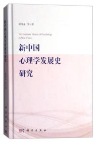新中国心理学发展史研究